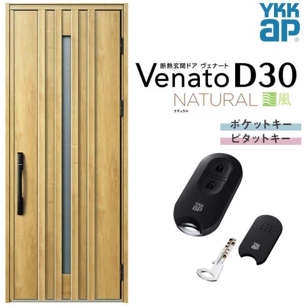 通風玄関ドア YKKap Venato D30 N07T 片開きドア スマートコントロールキー W922×H2330mm D4/D2仕様 YKK 断熱玄関ドア ヴェナート 新設 おしゃれ リフォーム 建材屋