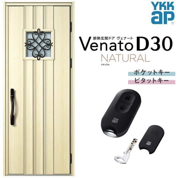 【エントリーでP10倍 1/31まで】玄関ドア YKKap Venato D30 N12 片開きドア スマートコントロールキー W922×H2330mm D4/D2仕様 YKK 断熱玄関ドア ヴェナート 新設 おしゃれ リフォーム 建材屋