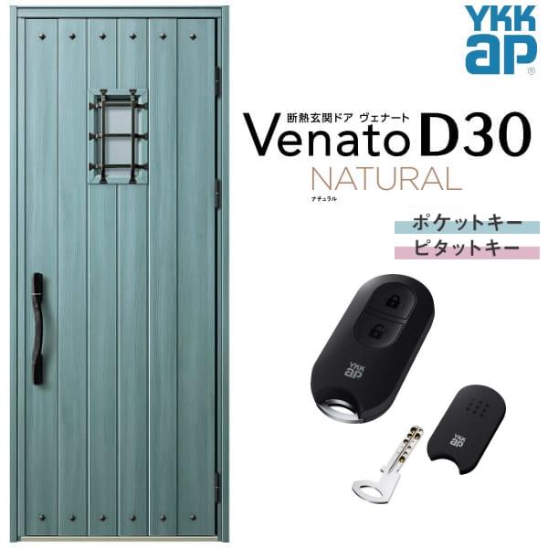 【エントリーでP10倍 3/31まで】玄関ドア YKKap Venato D30 N14 片開きドア スマートコントロールキー W922×H2330mm D4/D2仕様 YKK 断熱玄関ドア ヴェナート 新設 おしゃれ リフォーム 建材屋