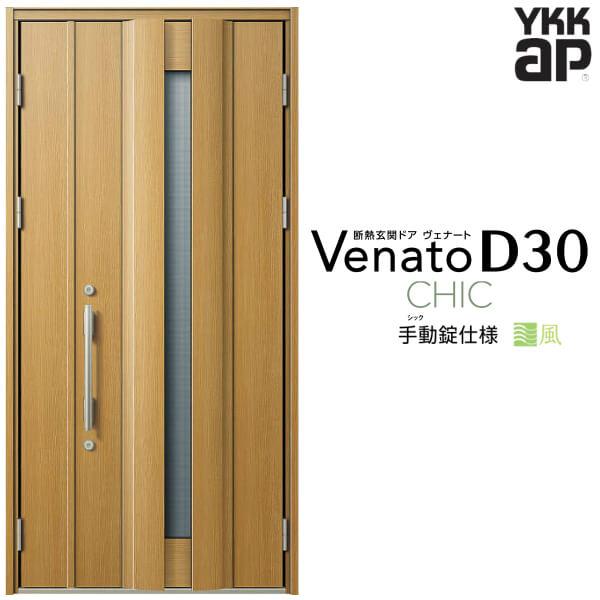 【8月はエントリーでP10倍】通風玄関ドア YKKap Venato D30 C04T 親子ドア(入隅用) 手動錠仕様 W1135×H2330mm D4/D2仕様 YKK 断熱玄関ドア ヴェナート 新設 おしゃれ リフォーム 建材屋