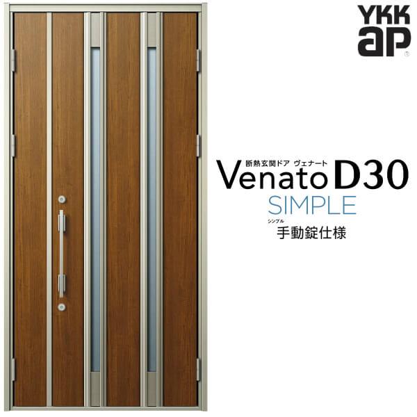 【8月はエントリーでP10倍】玄関ドア YKKap Venato D30 F04 親子ドア(入隅用) 手動錠仕様 W1135×H2330mm D4/D2仕様 YKK 断熱玄関ドア ヴェナート 新設 おしゃれ リフォーム 建材屋