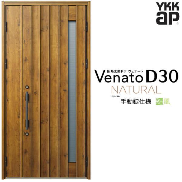 【8月はエントリーでP10倍】通風玄関ドア YKKap Venato D30 N05T 親子ドア(入隅用) 手動錠仕様 W1135×H2330mm D4/D2仕様 YKK 断熱玄関ドア ヴェナート 新設 おしゃれ リフォーム 建材屋