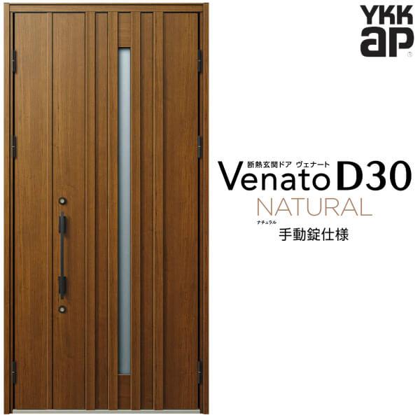 【8月はエントリーでP10倍】玄関ドア YKKap Venato D30 N07 親子ドア(入隅用) 手動錠仕様 W1135×H2330mm D4/D2仕様 YKK 断熱玄関ドア ヴェナート 新設 おしゃれ リフォーム 建材屋