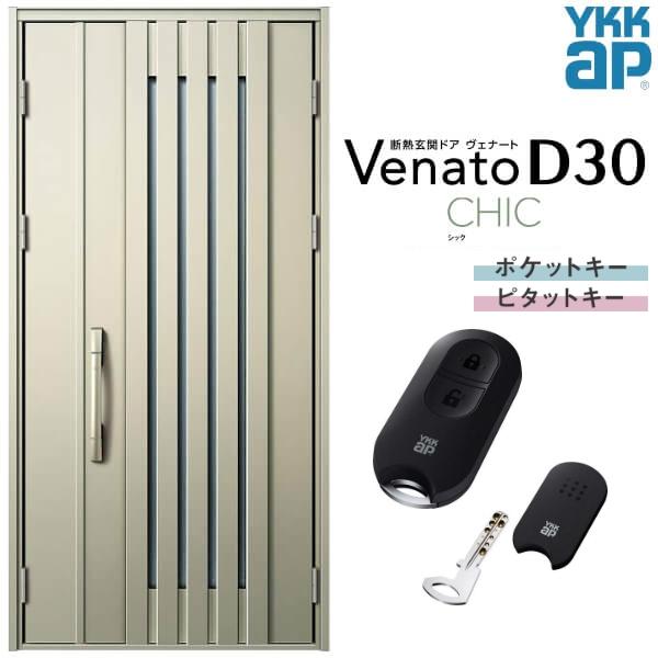 【10月はカードご利用でポイント10倍】玄関ドア YKKap Venato D30 C03 親子ドア(入隅用) スマートコントロールキー W1135×H2330mm D4/D2仕様 YKK 断熱玄関ドア ヴェナート 新設 おしゃれ リフォーム 建材屋