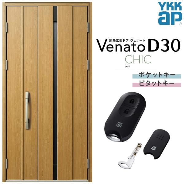 【10月はカードご利用でポイント10倍】玄関ドア YKKap Venato D30 C08 親子ドア(入隅用) スマートコントロールキー W1135×H2330mm D4/D2仕様 YKK 断熱玄関ドア ヴェナート 新設 おしゃれ リフォーム 建材屋