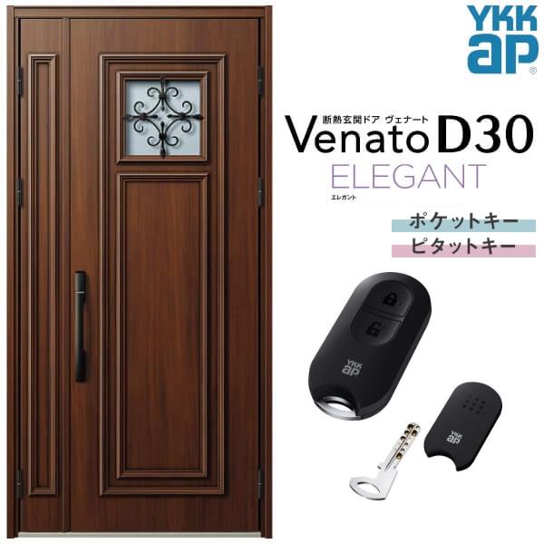 【8月はエントリーでP10倍】玄関ドア YKKap Venato D30 E03 親子ドア(入隅用) スマートコントロールキー W1135×H2330mm D4/D2仕様 YKK 断熱玄関ドア ヴェナート 新設 おしゃれ リフォーム 建材屋
