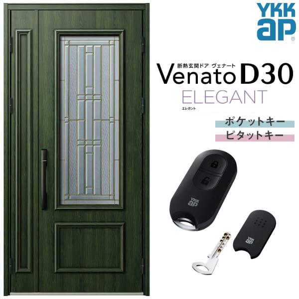 【エントリーでP10倍 1/31まで】玄関ドア YKKap Venato D30 E06 親子ドア(入隅用) スマートコントロールキー W1135×H2330mm D4仕様 YKK 断熱玄関ドア ヴェナート 新設 おしゃれ リフォーム 建材屋