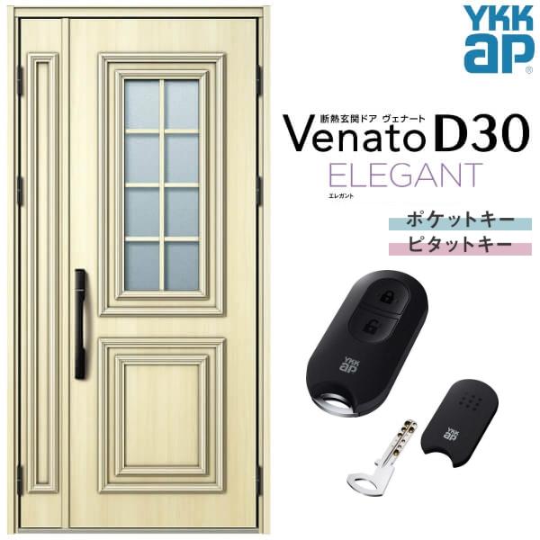 【8月はエントリーでP10倍】玄関ドア YKKap Venato D30 E08 親子ドア(入隅用) スマートコントロールキー W1135×H2330mm D4/D2仕様 YKK 断熱玄関ドア ヴェナート 新設 おしゃれ リフォーム 建材屋