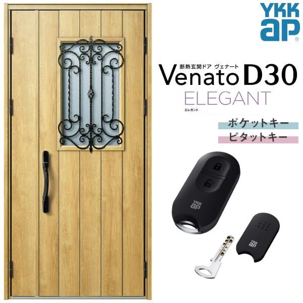 【8月はエントリーでP10倍】玄関ドア YKKap Venato D30 E11 親子ドア(入隅用) スマートコントロールキー W1135×H2330mm D4/D2仕様 YKK 断熱玄関ドア ヴェナート 新設 おしゃれ リフォーム 建材屋