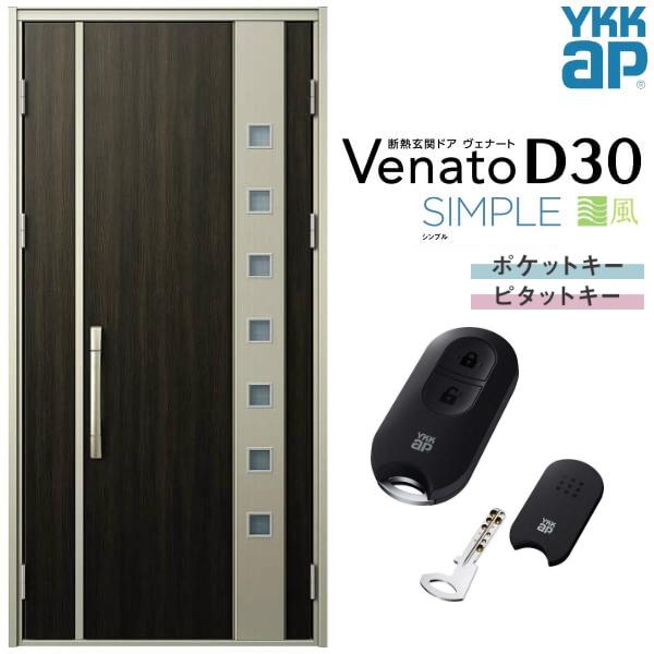 通風玄関ドア YKKap Venato D30 F06T 親子ドア(入隅用) スマートコントロールキー W1135×H2330mm D4/D2仕様 YKK 断熱玄関ドア ヴェナート おしゃれ リフォーム 建材屋