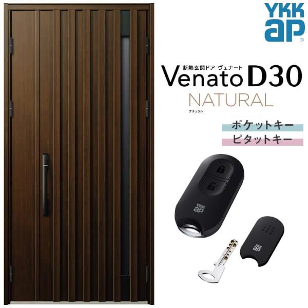 玄関ドア ヴェナートD30 VENATOD30 YKK ap NATURAL ナチュラル 玄関ドア YKKap Venato D30 N06 親子ドア(入隅用) スマートコントロールキー W1135×H2330mm D4/D2仕様 YKK 断熱玄関ドア ヴェナート 新設 おしゃれ リフォーム 建材屋