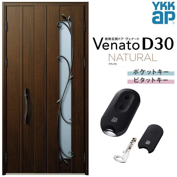 【8月はエントリーでP10倍】玄関ドア YKKap Venato D30 N11 親子ドア(入隅用) スマートコントロールキー W1135×H2330mm D4/D2仕様 YKK 断熱玄関ドア ヴェナート 新設 おしゃれ リフォーム 建材屋