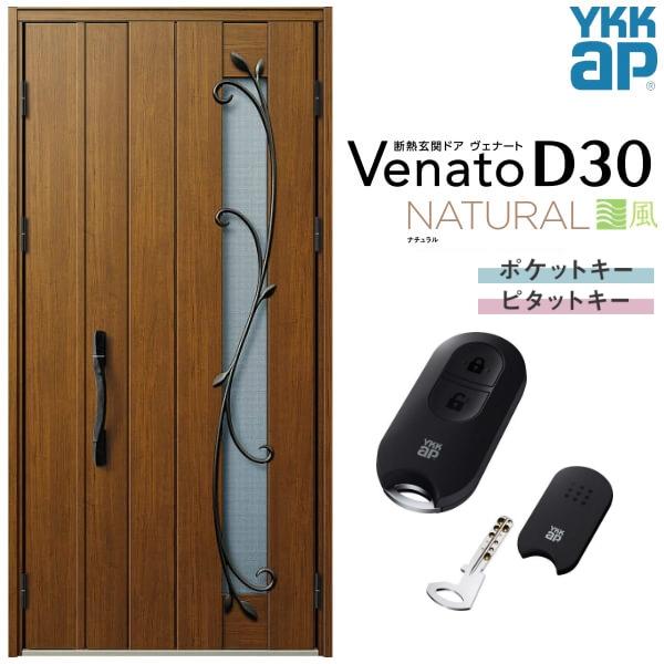 通風玄関ドア YKKap Venato D30 N11T 親子ドア(入隅用) スマートコントロールキー W1135×H2330mm D4/D2仕様 YKK 断熱玄関ドア ヴェナート おしゃれ リフォーム 建材屋