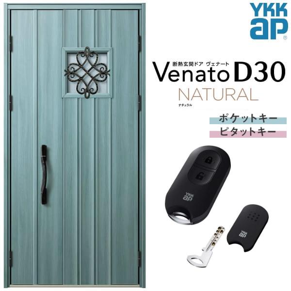 【8月はエントリーでP10倍】玄関ドア YKKap Venato D30 N12 親子ドア(入隅用) スマートコントロールキー W1135×H2330mm D4/D2仕様 YKK 断熱玄関ドア ヴェナート 新設 おしゃれ リフォーム 建材屋