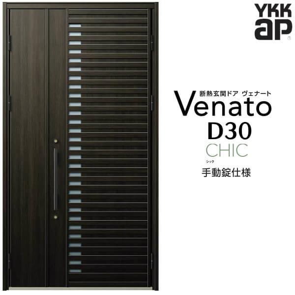 【8月はエントリーでP10倍】玄関ドア YKKap Venato D30 C01 親子ドア 手動錠仕様 W1235×H2330mm D4/D2仕様 YKK 断熱玄関ドア ヴェナート 新設 おしゃれ リフォーム 建材屋