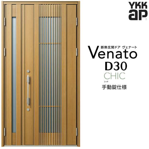 【8月はエントリーでP10倍】玄関ドア YKKap Venato D30 C02 親子ドア 手動錠仕様 W1235×H2330mm D4/D2仕様 YKK 断熱玄関ドア ヴェナート 新設 おしゃれ リフォーム 建材屋