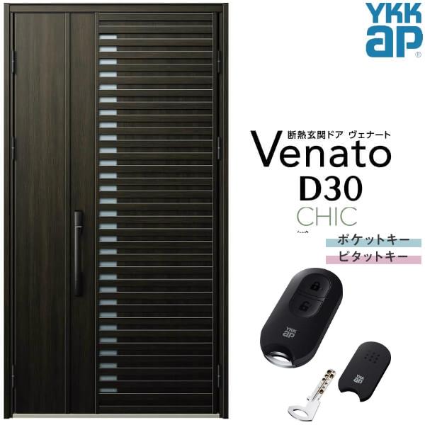 玄関ドア YKKap Venato D30 C01 親子ドア スマートコントロールキー W1235×H2330mm D4/D2仕様 YKK 断熱玄関ドア ヴェナート 新設 おしゃれ リフォーム 建材屋