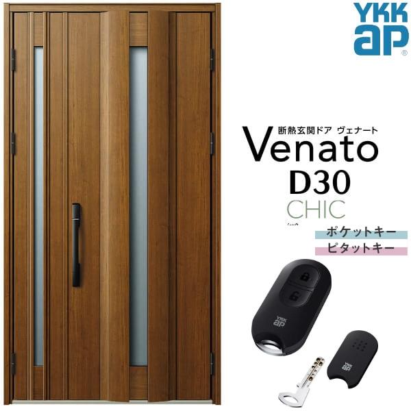 【8月はエントリーでP10倍】玄関ドア YKKap Venato D30 C04 親子ドア スマートコントロールキー W1235×H2330mm D4/D2仕様 YKK 断熱玄関ドア ヴェナート 新設 おしゃれ リフォーム 建材屋