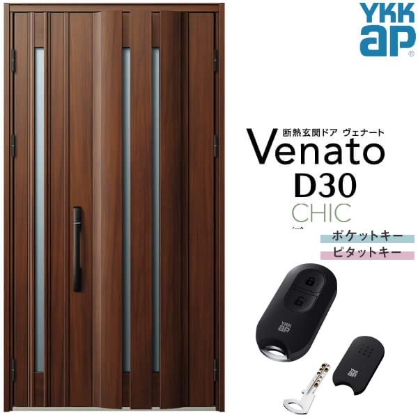 【8月はエントリーでP10倍】玄関ドア YKKap Venato D30 C05 親子ドア スマートコントロールキー W1235×H2330mm D4/D2仕様 YKK 断熱玄関ドア ヴェナート 新設 おしゃれ リフォーム 建材屋