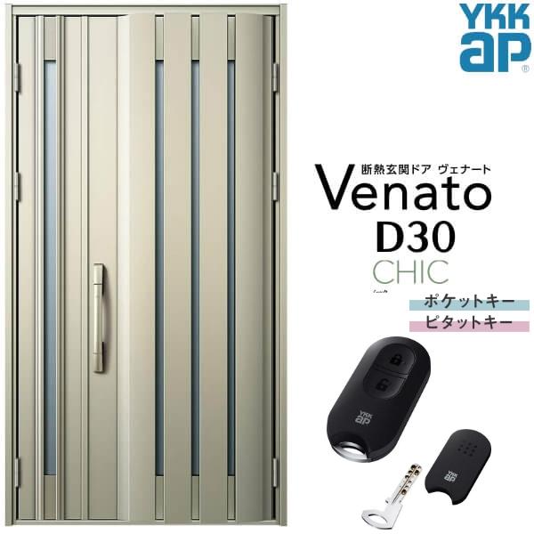 玄関ドア ヴェナートD30 VENATOD30 YKK ap CHIC シック 玄関ドア YKKap Venato D30 C06 親子ドア スマートコントロールキー W1235×H2330mm D4/D2仕様 YKK 断熱玄関ドア ヴェナート 新設 おしゃれ リフォーム 建材屋