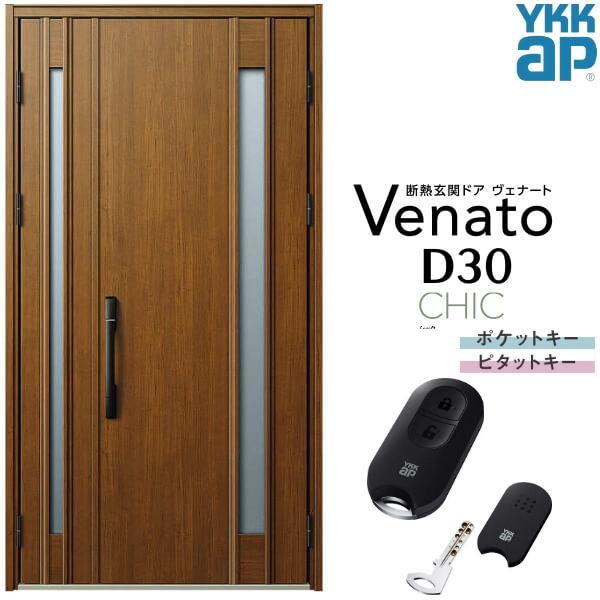 【8月はエントリーでP10倍】玄関ドア YKKap Venato D30 C09 親子ドア スマートコントロールキー W1235×H2330mm D4/D2仕様 YKK 断熱玄関ドア ヴェナート 新設 おしゃれ リフォーム 建材屋