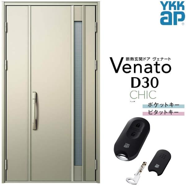 【8月はエントリーでP10倍】通風玄関ドア YKKap Venato D30 C09T 親子ドア スマートコントロールキー W1235×H2330mm D4/D2仕様 YKK 断熱玄関ドア ヴェナート 新設 おしゃれ リフォーム 建材屋