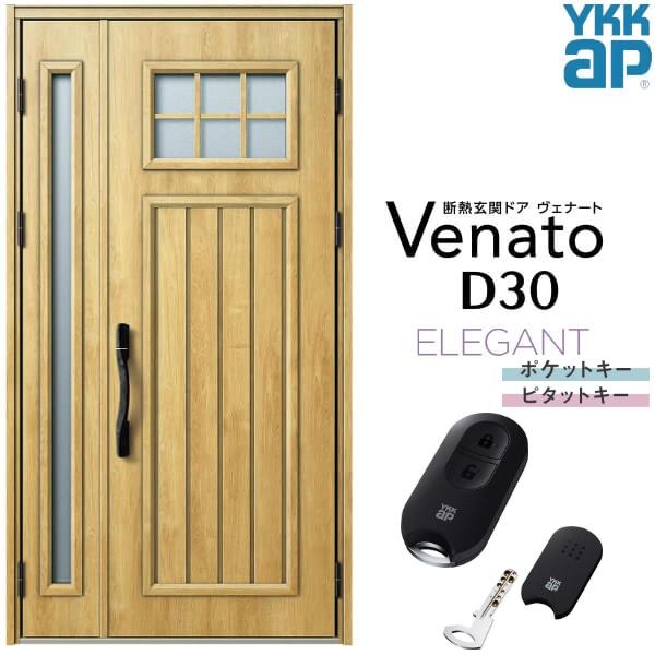 【8月はエントリーでP10倍】玄関ドア YKKap Venato D30 E01 親子ドア スマートコントロールキー W1235×H2330mm D4/D2仕様 YKK 断熱玄関ドア ヴェナート 新設 おしゃれ リフォーム 建材屋