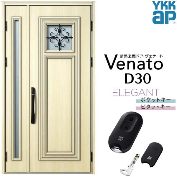 【8月はエントリーでP10倍】玄関ドア YKKap Venato D30 E03 親子ドア スマートコントロールキー W1235×H2330mm D4/D2仕様 YKK 断熱玄関ドア ヴェナート 新設 おしゃれ リフォーム 建材屋