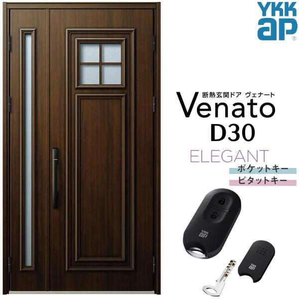 【8月はエントリーでP10倍】玄関ドア YKKap Venato D30 E04 親子ドア スマートコントロールキー W1235×H2330mm D4/D2仕様 YKK 断熱玄関ドア ヴェナート 新設 おしゃれ リフォーム 建材屋