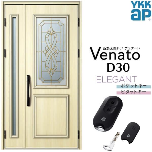 【8月はエントリーでP10倍】玄関ドア YKKap Venato D30 E07 親子ドア スマートコントロールキー W1235×H2330mm D4/D2仕様 YKK 断熱玄関ドア ヴェナート 新設 おしゃれ リフォーム 建材屋
