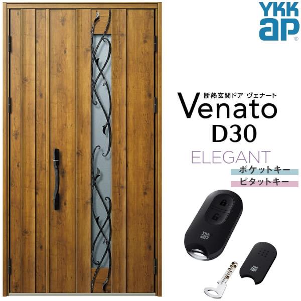 【8月はエントリーでP10倍】玄関ドア YKKap Venato D30 E09 親子ドア スマートコントロールキー W1235×H2330mm D4/D2仕様 YKK 断熱玄関ドア ヴェナート 新設 おしゃれ リフォーム 建材屋