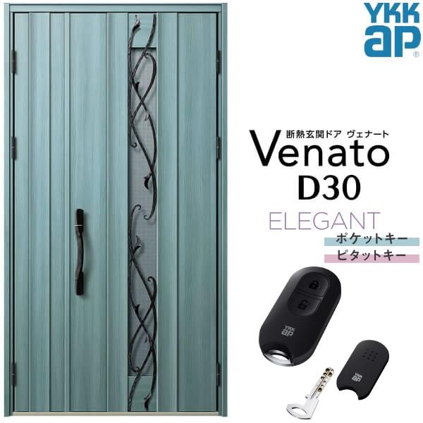 【8月はエントリーでP10倍】通風玄関ドア YKKap Venato D30 E09T 親子ドア スマートコントロールキー W1235×H2330mm D4/D2仕様 YKK 断熱玄関ドア ヴェナート 新設 おしゃれ リフォーム 建材屋