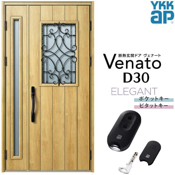 【8月はエントリーでP10倍】玄関ドア YKKap Venato D30 E10 親子ドア スマートコントロールキー W1235×H2330mm D4/D2仕様 YKK 断熱玄関ドア ヴェナート 新設 おしゃれ リフォーム 建材屋