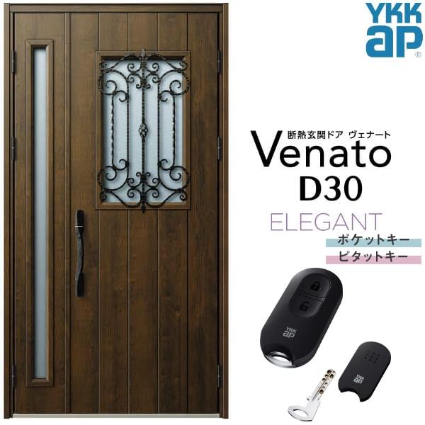 【8月はエントリーでP10倍】玄関ドア YKKap Venato D30 E11 親子ドア スマートコントロールキー W1235×H2330mm D4/D2仕様 YKK 断熱玄関ドア ヴェナート 新設 おしゃれ リフォーム 建材屋