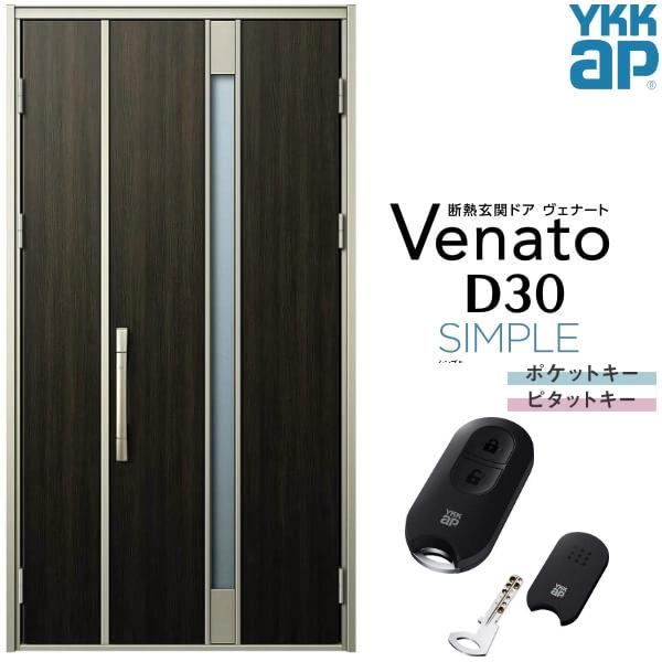 【8月はエントリーでP10倍】玄関ドア YKKap Venato D30 F01 親子ドア スマートコントロールキー W1235×H2330mm D4/D2仕様 YKK 断熱玄関ドア ヴェナート 新設 おしゃれ リフォーム 建材屋
