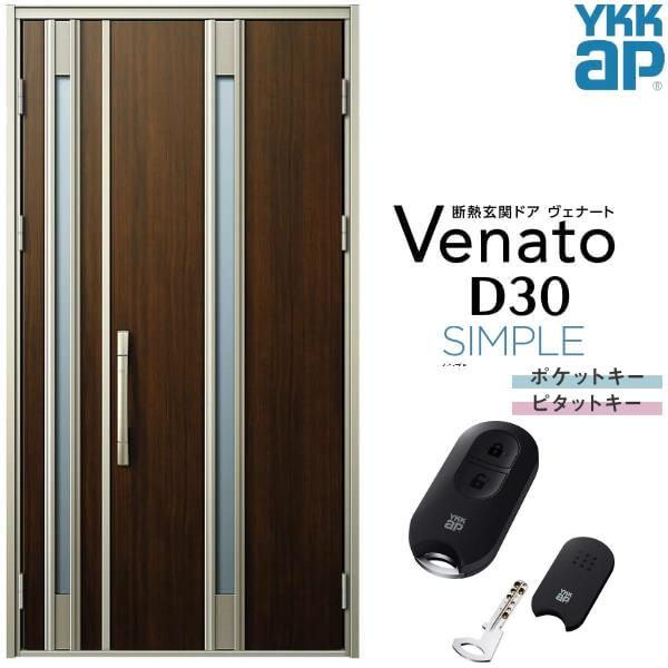 【8月はエントリーでP10倍】玄関ドア YKKap Venato D30 F03 親子ドア スマートコントロールキー W1235×H2330mm D4/D2仕様 YKK 断熱玄関ドア ヴェナート 新設 おしゃれ リフォーム 建材屋