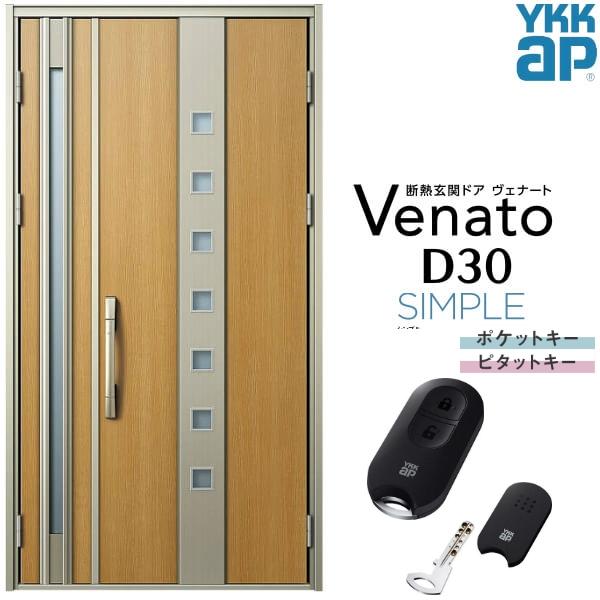 玄関ドア ヴェナートD30 VENATOD30 YKK ap SIMPLE シンプル 玄関ドア YKKap Venato D30 F05 親子ドア スマートコントロールキー W1235×H2330mm D4/D2仕様 YKK 断熱玄関ドア ヴェナート 新設 おしゃれ リフォーム 建材屋