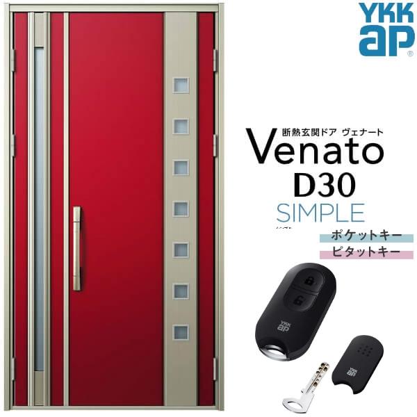 【8月はエントリーでP10倍】玄関ドア YKKap Venato D30 F06 親子ドア スマートコントロールキー W1235×H2330mm D4/D2仕様 YKK 断熱玄関ドア ヴェナート 新設 おしゃれ リフォーム 建材屋