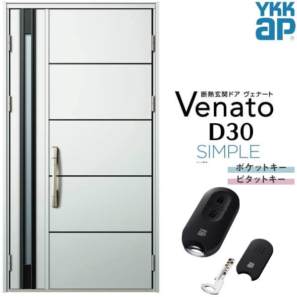 【8月はエントリーでP10倍】玄関ドア YKKap Venato D30 F08 親子ドア スマートコントロールキー W1235×H2330mm D4/D2仕様 YKK 断熱玄関ドア ヴェナート 新設 おしゃれ リフォーム 建材屋