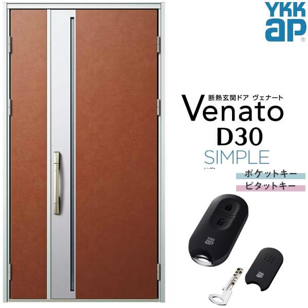 【8月はエントリーでP10倍】玄関ドア YKKap Venato D30 F09 親子ドア スマートコントロールキー W1235×H2330mm D4/D2仕様 YKK 断熱玄関ドア ヴェナート 新設 おしゃれ リフォーム 建材屋