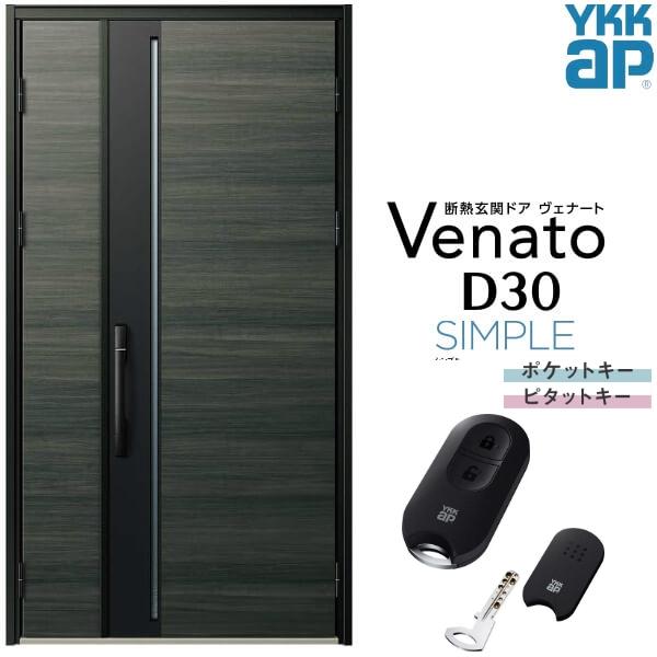 【8月はエントリーでP10倍】玄関ドア YKKap Venato D30 F10 親子ドア スマートコントロールキー W1235×H2330mm D4/D2仕様 YKK 断熱玄関ドア ヴェナート 新設 おしゃれ リフォーム 建材屋