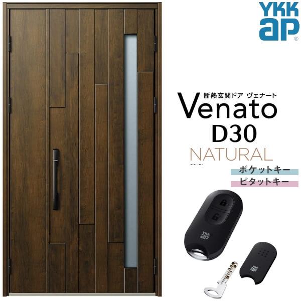 玄関ドア ヴェナートD30 VENATOD30 YKK ap NATURAL ナチュラル 玄関ドア YKKap Venato D30 N01 親子ドア スマートコントロールキー W1235×H2330mm D4/D2仕様 YKK 断熱玄関ドア ヴェナート 新設 おしゃれ リフォーム 建材屋