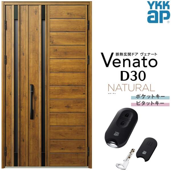 【8月はエントリーでP10倍】玄関ドア YKKap Venato D30 N04 親子ドア スマートコントロールキー W1235×H2330mm D4/D2仕様 YKK 断熱玄関ドア ヴェナート 新設 おしゃれ リフォーム 建材屋
