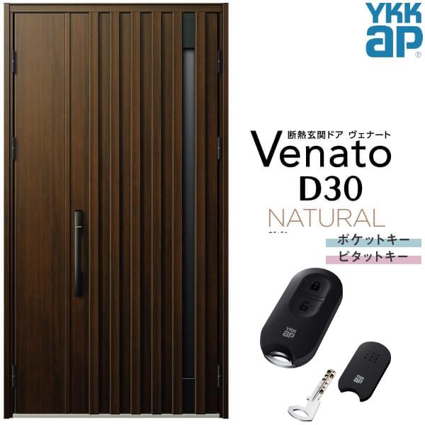 玄関ドア ヴェナートD30 VENATOD30 YKK ap NATURAL ナチュラル 玄関ドア YKKap Venato D30 N06 親子ドア スマートコントロールキー W1235×H2330mm D4/D2仕様 YKK 断熱玄関ドア ヴェナート 新設 おしゃれ リフォーム 建材屋