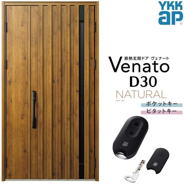 【8月はエントリーでP10倍】通風玄関ドア YKKap Venato D30 N06T 親子ドア スマートコントロールキー W1235×H2330mm D4/D2仕様 YKK 断熱玄関ドア ヴェナート 新設 おしゃれ リフォーム 建材屋