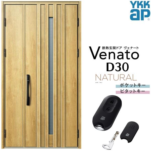 【8月はエントリーでP10倍】通風玄関ドア YKKap Venato D30 N07T 親子ドア スマートコントロールキー W1235×H2330mm D4/D2仕様 YKK 断熱玄関ドア ヴェナート 新設 おしゃれ リフォーム 建材屋