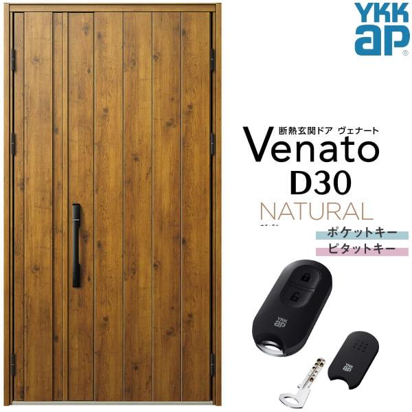【8月はエントリーでP10倍】玄関ドア YKKap Venato D30 N08 親子ドア スマートコントロールキー W1235×H2330mm D4/D2仕様 YKK 断熱玄関ドア ヴェナート 新設 おしゃれ リフォーム 建材屋
