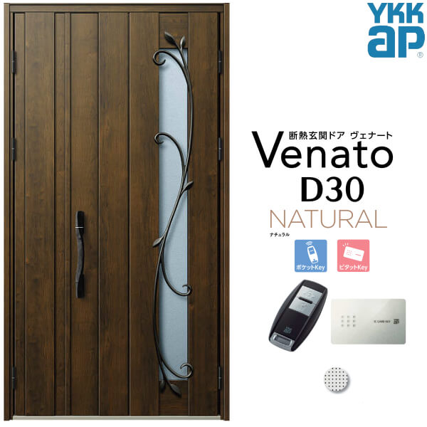 【8月はエントリーでP10倍】玄関ドア YKKap Venato D30 N11 親子ドア スマートコントロールキー W1235×H2330mm D4/D2仕様 YKK 断熱玄関ドア ヴェナート 新設 おしゃれ リフォーム 建材屋