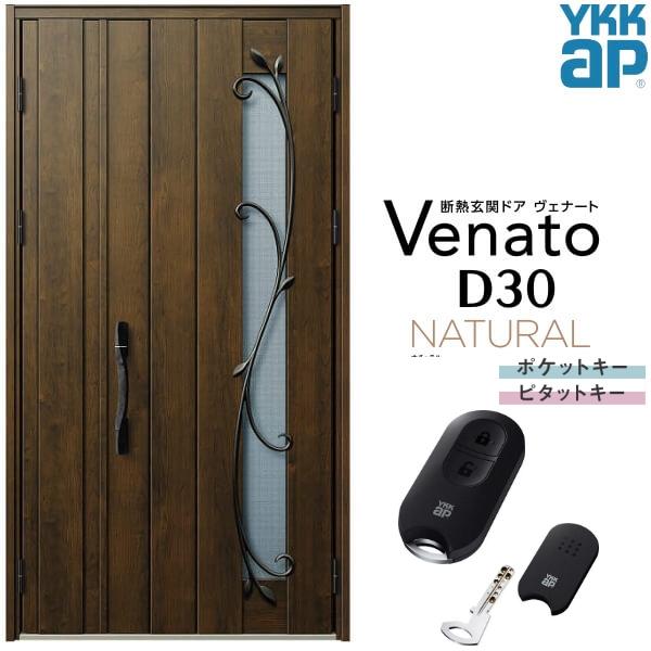 通風玄関ドア YKKap Venato D30 N11T 親子ドア スマートコントロールキー W1235×H2330mm D4/D2仕様 YKK 断熱玄関ドア ヴェナート 新設 おしゃれ リフォーム 建材屋