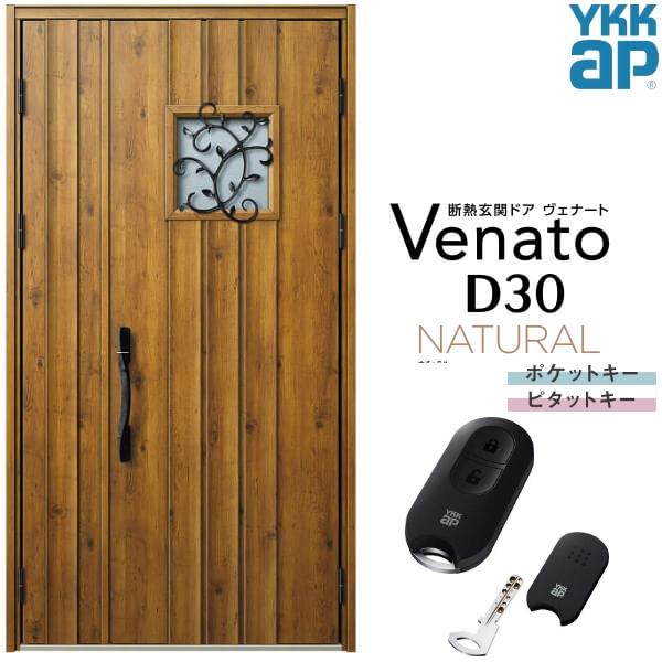 玄関ドア ヴェナートD30 VENATOD30 YKK ap NATURAL ナチュラル 玄関ドア YKKap Venato D30 N13 親子ドア スマートコントロールキー W1235×H2330mm D4/D2仕様 YKK 断熱玄関ドア ヴェナート 新設 おしゃれ リフォーム 建材屋